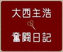 大西主浩 奮闘日記