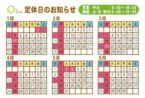 2016営業日カレンダー1