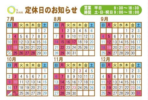 2016営業日カレンダー2