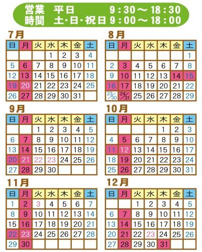 2015年8~12月